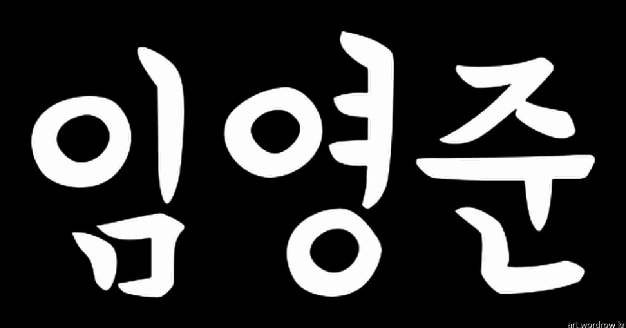 [워드 아트]: 임영준-17
