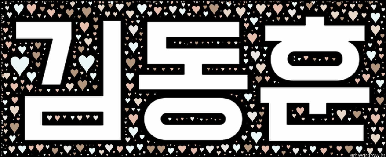 [워드 클라우드]: 김동훈-57