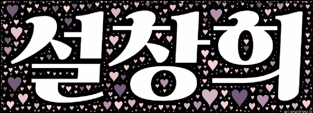 [워드 아트]: 설창희-49
