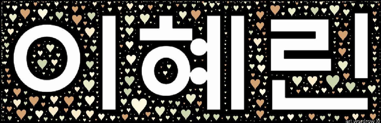 [워드 클라우드]: 이혜린-1