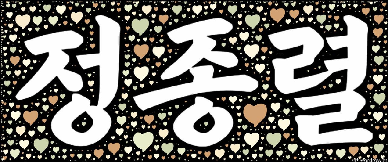 [워드 클라우드]: 정종렬-22