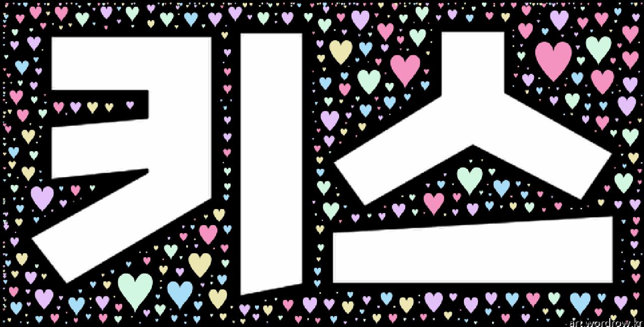 [워드 아트]: 키스 (Kiss)-12