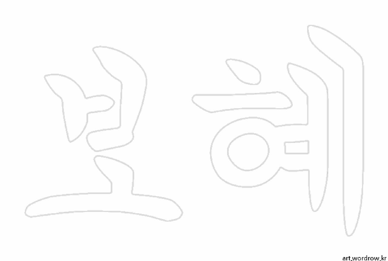 [워드 클라우드]: 보혜-37