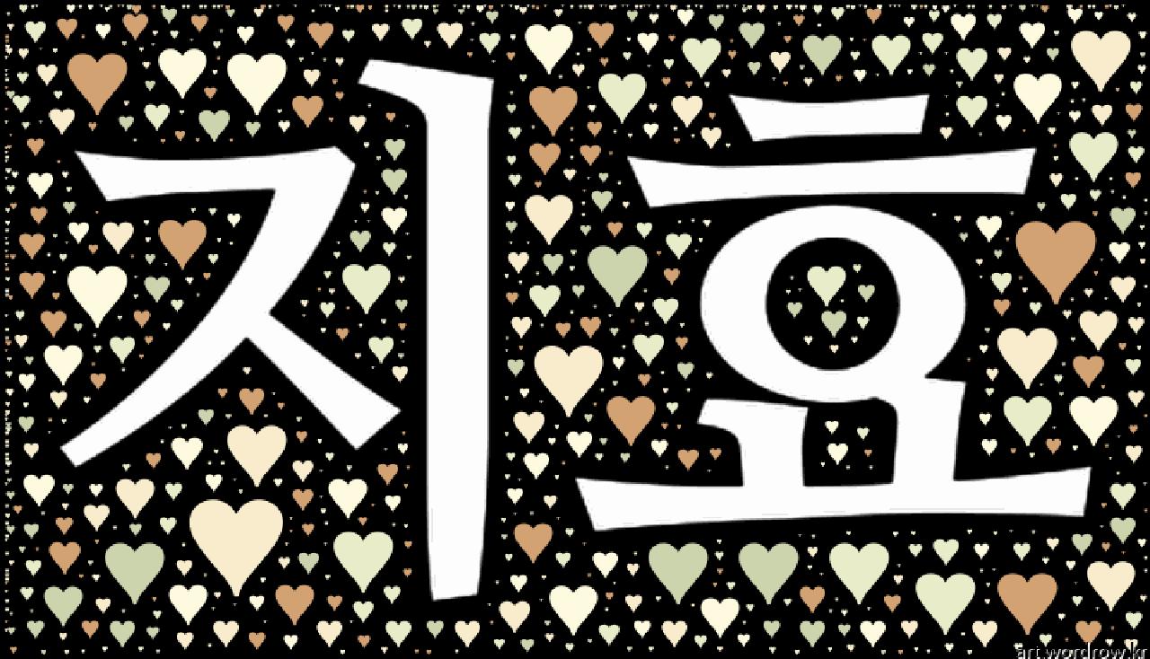 [워드 클라우드]: 지효-16
