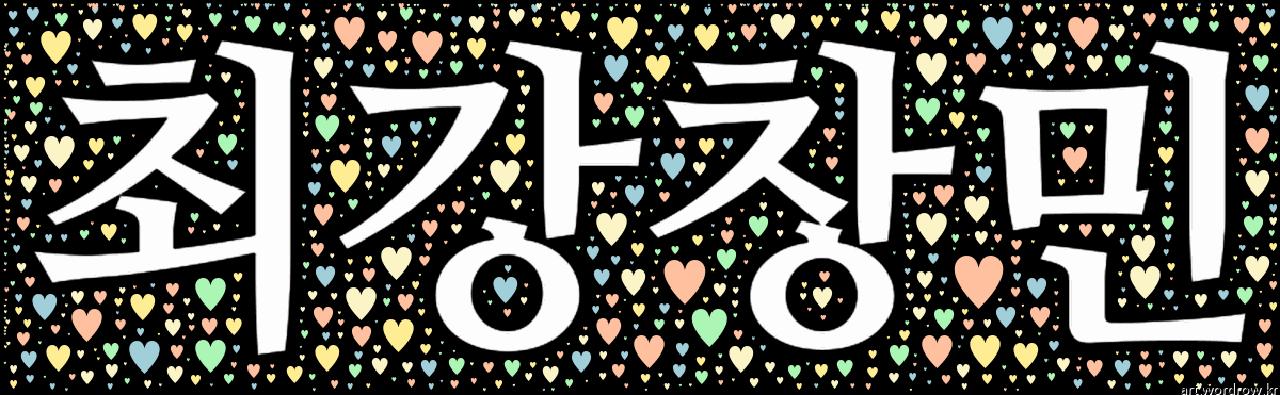[워드 클라우드]: 최강창민-1